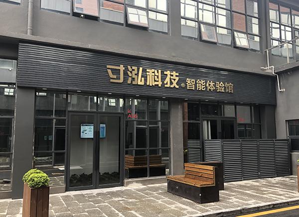 深圳寸泓体验中心